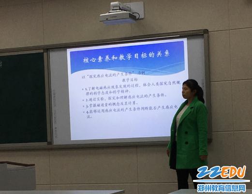 """郑州中学张月萍老师分享""""核心素养和教学目标的关系"""""""
