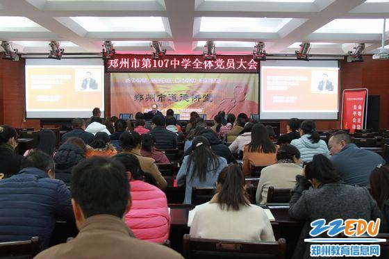 郑州市第107中学党总支组织召开全体党员大会
