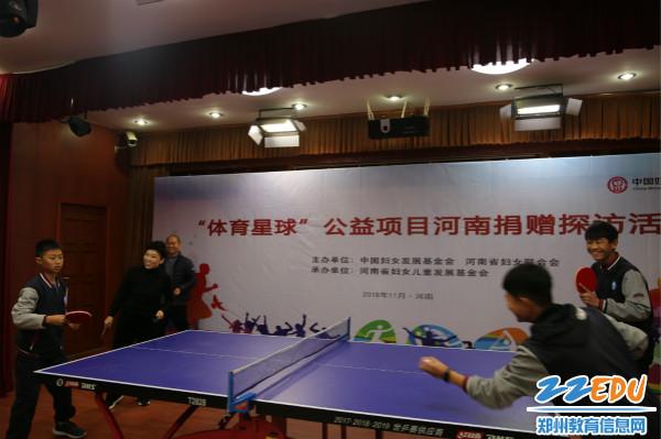 邓亚萍女士与孩子们切磋球技