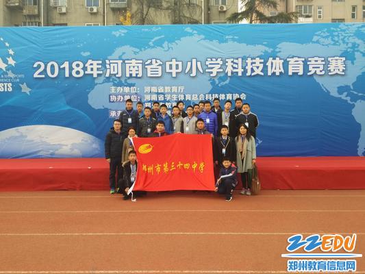 郑州34中参赛队员大合影