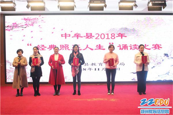 中牟县教体局副局长张青梅为优秀组织单位颁发证书