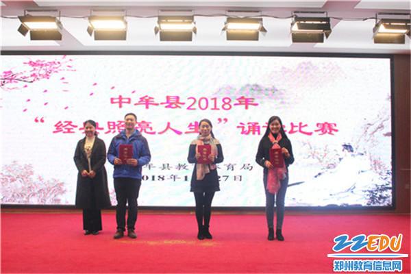 中牟县教体局信息中心主任李美红为集体诵读一等奖颁发证书