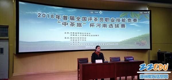 4赛前邀请河南牧业经济学院贾红丽副教授为选手做赛事流程讲解