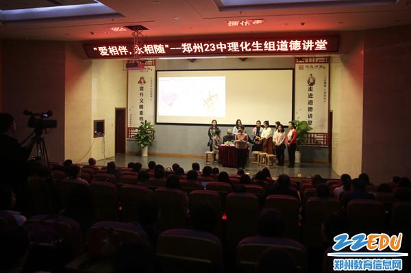 """郑州23中举办""""爱相伴,永相随""""道德讲堂"""