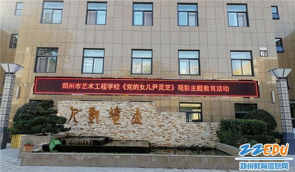 郑州市艺术工程学校举行主题观影教育活动_副本_副本