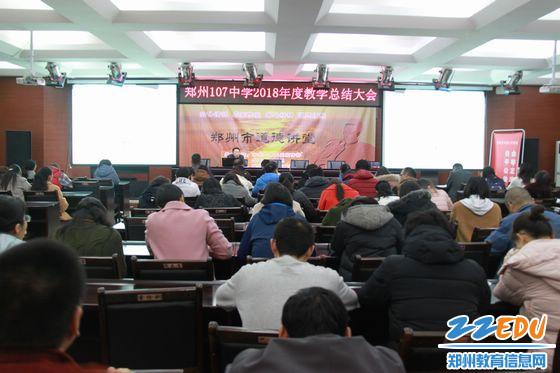 郑州市第107中学召开2018年度教学总结大会
