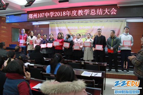 原初三年级的优秀教师表彰颁奖仪式
