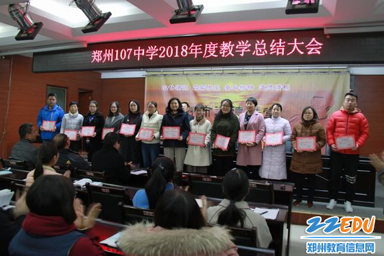 原高三年级的优秀教师表彰颁奖仪式