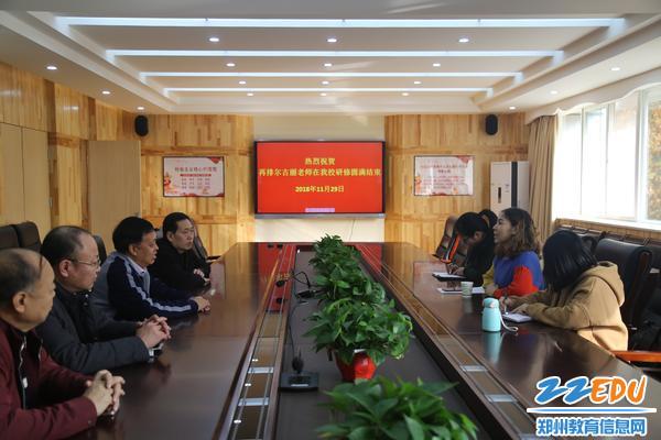 郑州市回民中学领导在会议室祝贺再排尔古丽•拜科日老师的研修圆满结束