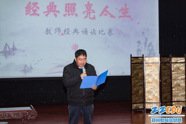 郑州市第十四中学校长杨建臣致辞