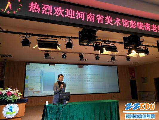 2河南省美术馆彭晓蕾老师做《艺术的秘密》专题讲座