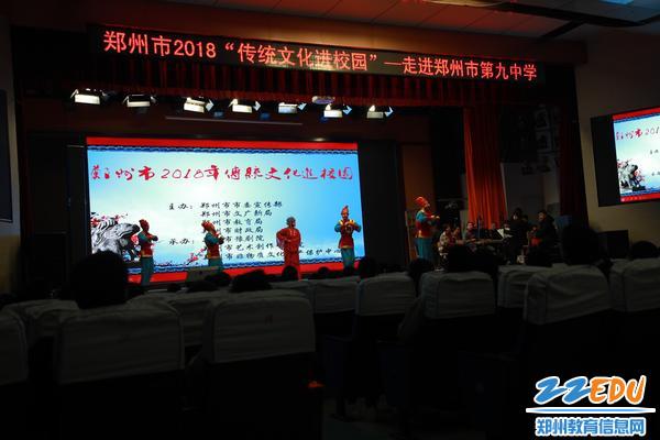 1郑州九中弘扬传统文化,戏曲走进校园