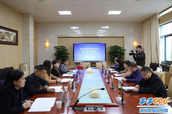 第四届责任督学第四督学责任区工作会议在郑州12中召开