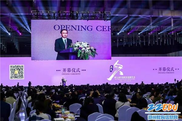 1.11月28日第五届中国教育创新年会在江苏南京盛大开幕