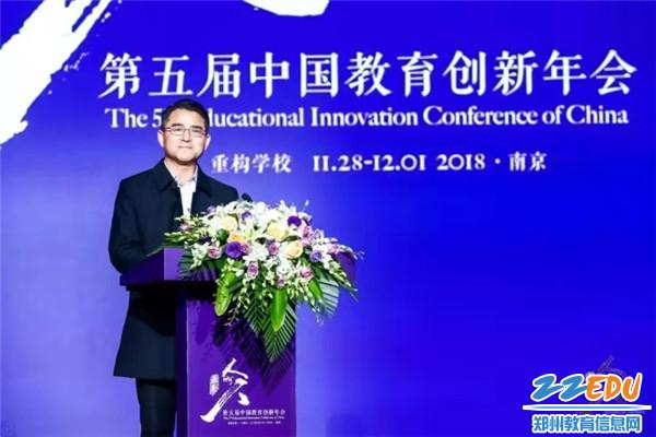 4.中国教育学会副会长 杨瑞清 进行开幕式致辞