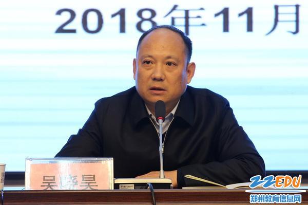 4局党组书记、局长吴晓昊作重要讲话