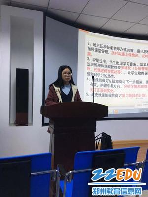 高香萍老师分享班级管理经验