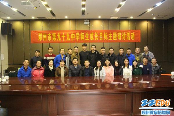 魅力在于永不言弃--郑州99中谈师生成长目标主
