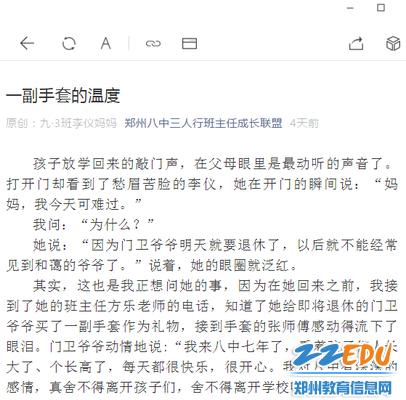 """发表在""""郑州八中三人行班主任成长联盟""""上《一副手套的温度》"""