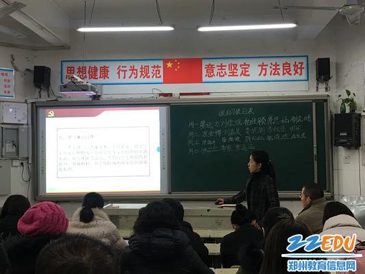 牧夏女老师带领第二支部学习《教师职业行为十项准则》