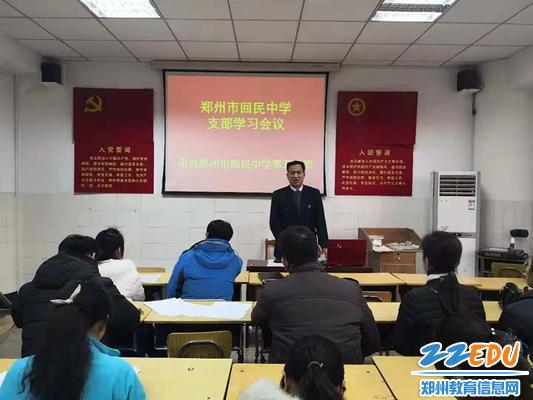 副校长齐伟带领第五支部党员教师开展学习活动