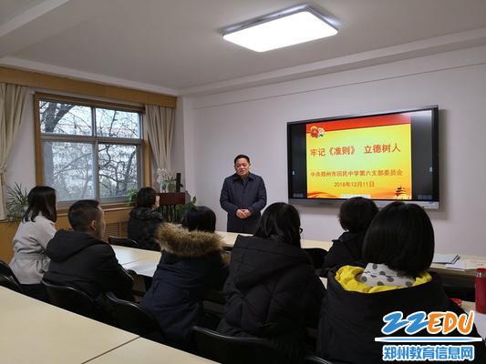 校长李玉国为第六支部党员教师上党课