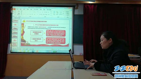 校办公室主任曹素华带领第七支部学习《中国共产党支部工作条例(试行)》