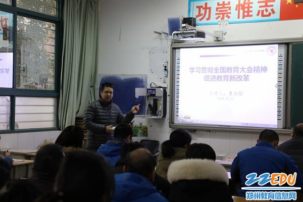 副校长夏向阳带领第十支部党员教师学习全国教育大会精神