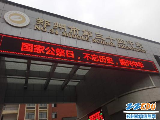 1 郑州34中成功开展国家公祭日纪念活动