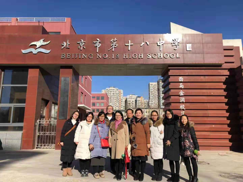 郑州二中学区校区班主任到北京市第十八中学交流学习(在西马图片合影)穿衣高中生骨干搭配图片