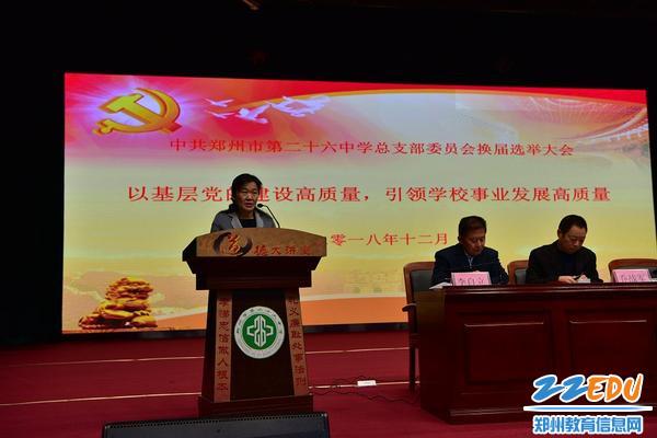 学校党总支书记刘枫做工作报告