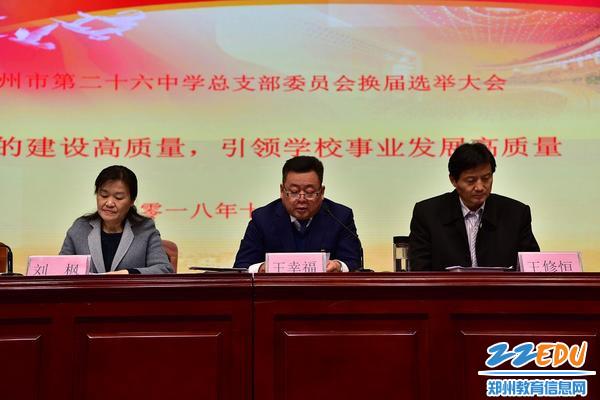 党总支副书记、校长王幸福宣读选举办法