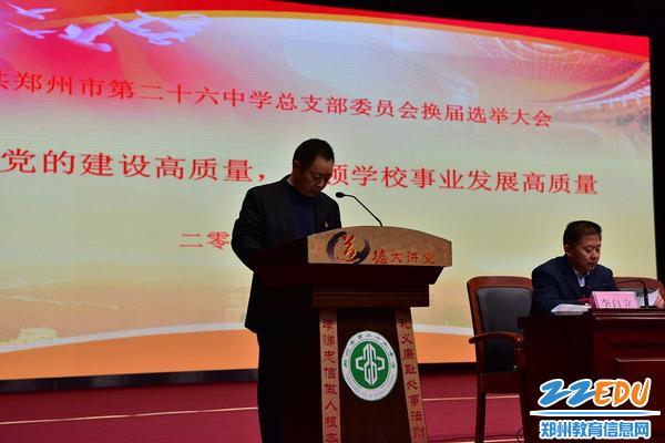 党总支委员、行政副校长乔战军介绍候选人情况