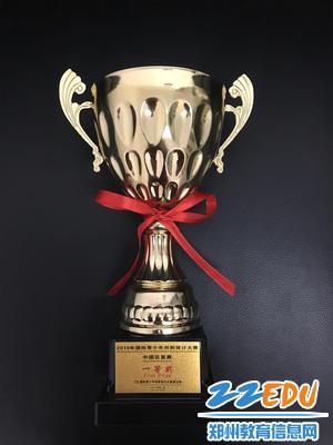 第六届国际青少年创新设计一等奖奖杯