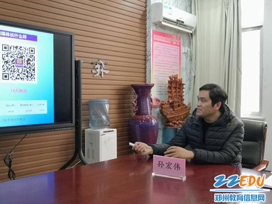 孙记者介绍教育新媒体