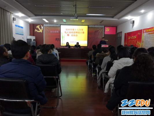 郑州18中第五届校园博客大赛总结会