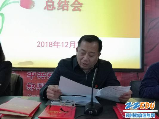 党总支书记魏勇做总结