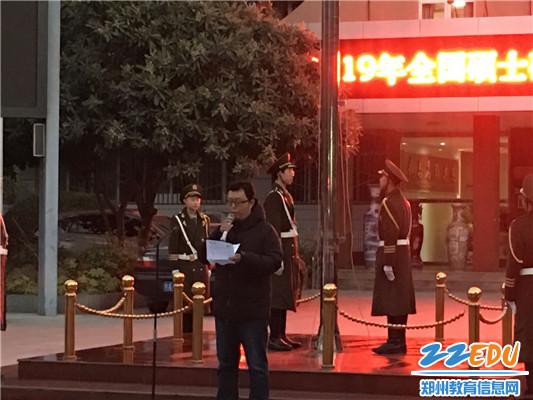 郑州市回民中学教务副主任