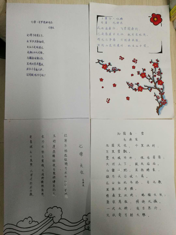 毛泽东诗词咏梅_传承红色基因,郑州二中学子这样缅怀伟人毛泽东--郑州教育信息网