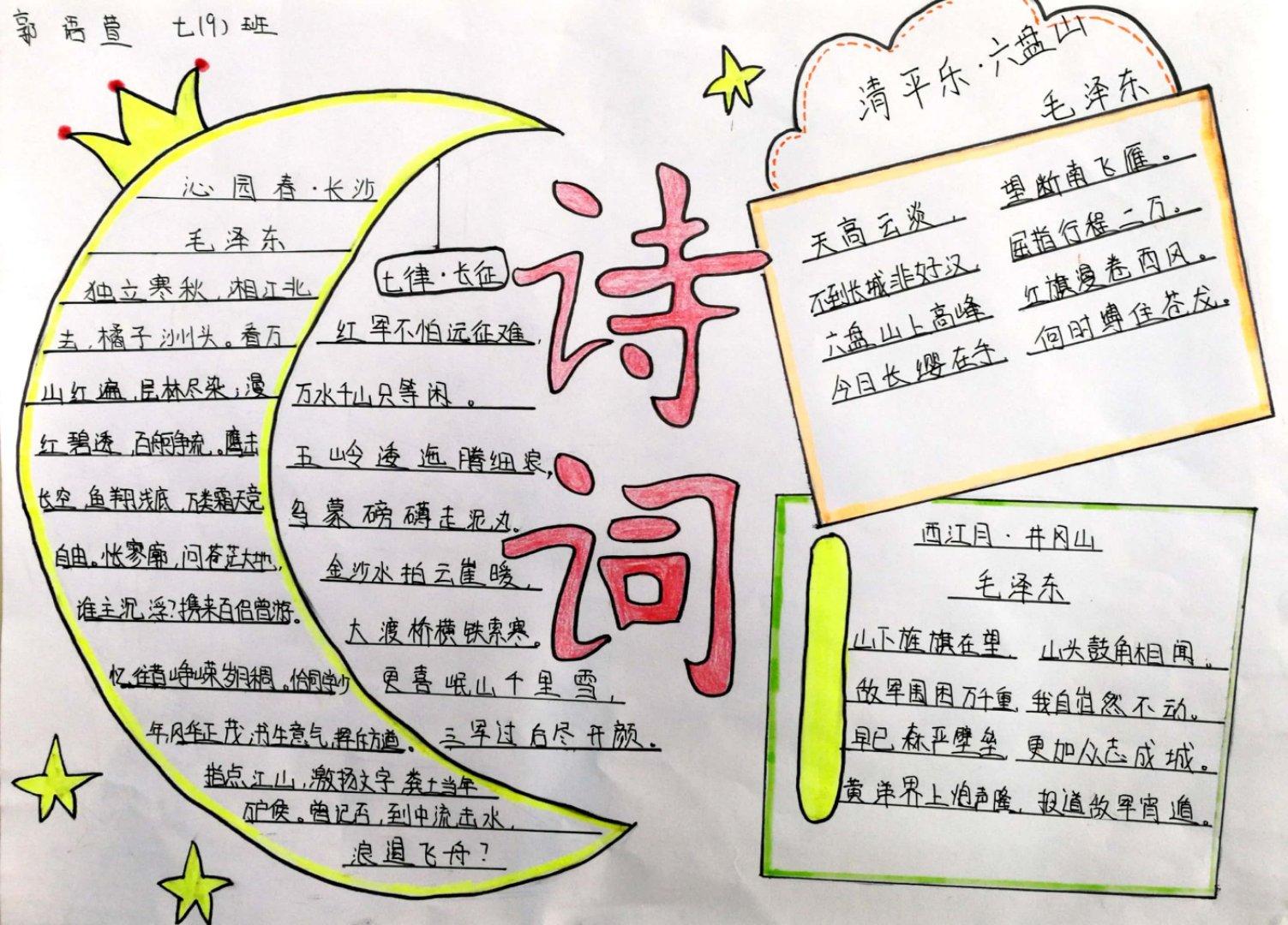 教育时讯 >正文  手抄报 12月26日上午,郑州二中初中部七年级全体师生