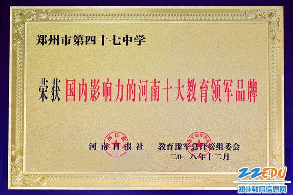 郑州47中荣获国内影响力的河南十大教育领军品牌
