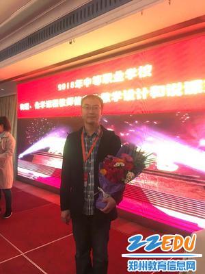 王浩州老师获物理类一等奖