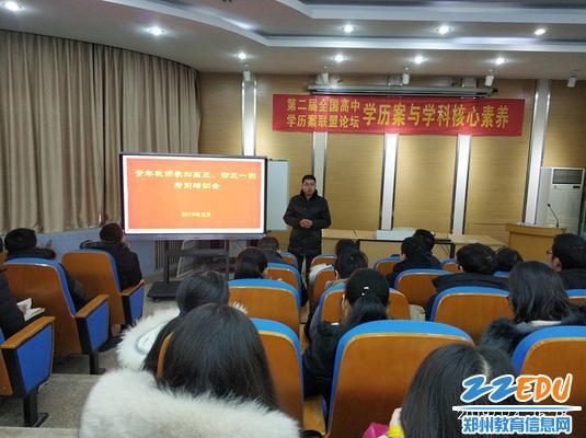 郑州回中教师发展处主任张恒山对参加郑州一测的青年教师进行了考前培训
