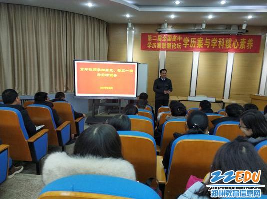 郑州回中副校长齐伟在考前培训会上对青年教师进行动员和鼓励
