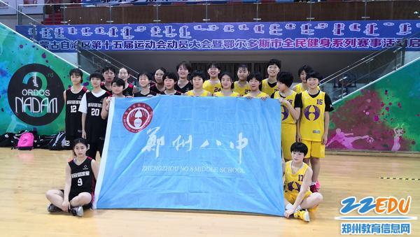 郑州八中女篮队员合影