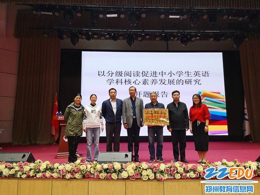 科研之路,砥砺前行——郑州47中举行《在阅读教学中培养高中学生中西方文化意识的研究》开题报告会