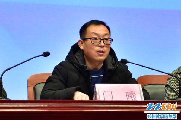 考核组组长、郑州市教育局团委书记闫曦讲话