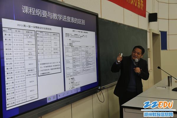 """校长李玉国向老师们明确""""课程纲要""""与""""教学进度""""的区别"""