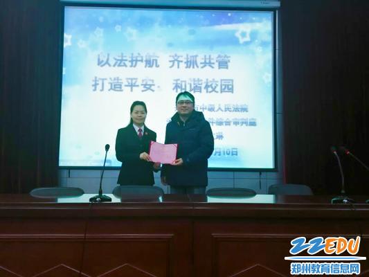 郑州二中姜波副校长向刘文琳厅长颁发聘书