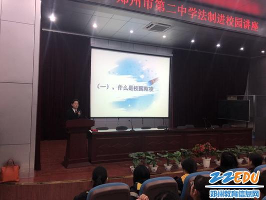 主讲人郑州二中法制辅导员兼法制副校长刘文琳庭长